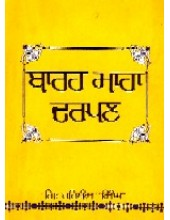 Barahmah Darpan - Book By Giani Harbans Singh
