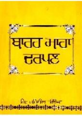 Barahmah Darpan - Book By Giani Harbans Singh