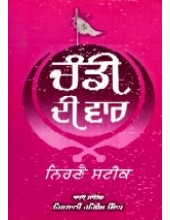 Chandi Di Var Nirnai Steek - Book By Giani Harbans Singh