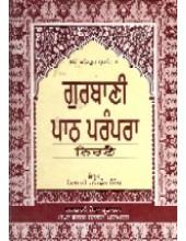 Gurbani Path Parampara - Book By Giani Harbans Singh