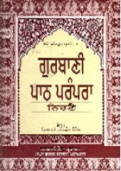 Gurbani Path Parampara - Book By Giani Harbans Singh