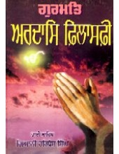 Gurmat Ardas Philosophy - Book By Giani Harbans Singh