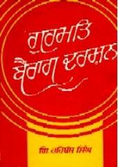 Gurmat Bairag Darshan - Book By Giani Harbans Singh