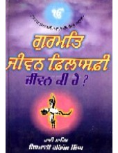 Gurmat Jeevan Philosophy - Book By Giani Harbans Singh