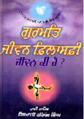 Gurmat Jeevan Philosophy - Book By Giani Harbans Singh