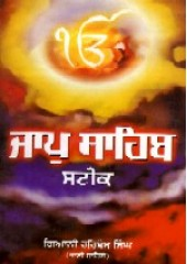 Jaap Sahib Steek - Book By Giani Harbans Singh