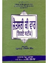 Jaitsari Ki Var Nirnai Steek - Book By Giani Harbans Singh