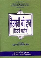 Jaitsari Ki Var Nirnai Steek - Book By Giani Harbans Singh