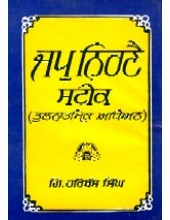 Jap Nirnai Steek - Book By Giani Harbans Singh