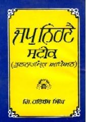 Jap Nirnai Steek - Book By Giani Harbans Singh
