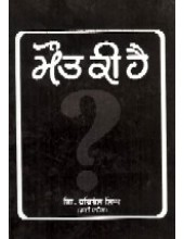 Maut Ki Hai - Book By Giani Harbans Singh
