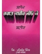 Salok Bhagat Kabir Jio Ke - Book By Giani Harbans Singh