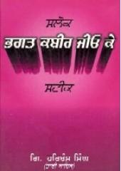 Salok Bhagat Kabir Jio Ke - Book By Giani Harbans Singh