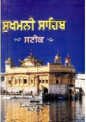 Sukhmani Sahib Steek - Book By Giani Harbans Singh