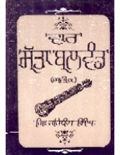 Var Satta Balwand Steek - Book By Giani Harbans Singh