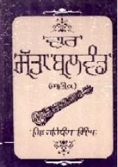 Var Satta Balwand Steek - Book By Giani Harbans Singh