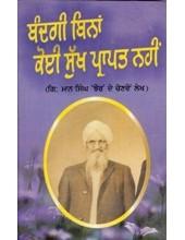 Bandgi Bina Koi Sukh Prapt Nahi - Book By Giani Maan Singh Jhaur