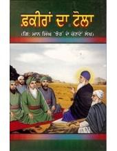 Faqiran Da Tola - Book By Giani Maan Singh Jhaur