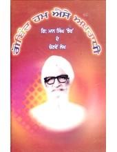 Gobind Hum Aise Apradhi - Book By Giani Maan Singh Jhaur
