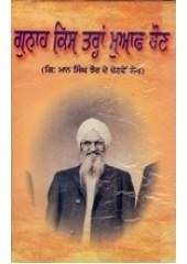 Gunaah Kis Tarah Muaf Hon - Book By Giani Maan Singh Jhaur