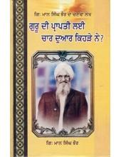 Guru Di Prapti Layi Chaar Duaar Kehre Ne - Book By Giani Maan Singh Jhaur