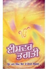 Ishwar Bhagti - Book By Giani Maan Singh Jhaur