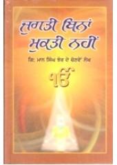 Jugti Bina Mukti Nahi - Book By Giani Maan Singh Jhaur