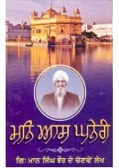 Man Aas Ghaneri - Book By Giani Maan Singh Jhaur