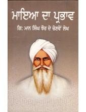Maya Da Prabhav - Book By Giani Maan Singh Jhaur
