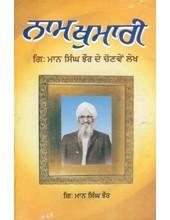 Naam Khumari - Book By Giani Maan Singh Jhaur