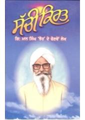 Sachi Kirt - Book By Giani Maan Singh Jhaur
