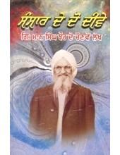 Sansar De Do Deeve - Book By Giani Maan Singh Jhaur