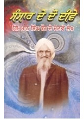 Sansar De Do Deeve - Book By Giani Maan Singh Jhaur