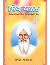 Sikh Dharam - Book By Giani Maan Singh Jhaur