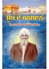 Sukh De Asthan - Book By Giani Maan Singh Jhaur