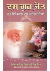 Das Guru Jot - Book By Giani Mall Singh  ji