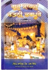 Gur Sagar Ratni Bharpoore - Book By Giani Mall Singh  ji
