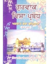 Gurvak Visha Prabodh - Book By Giani Mall Singh  ji