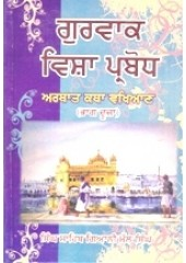 Gurvak Visha Prabodh - Book By Giani Mall Singh  ji