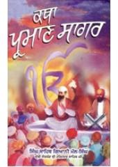 Katha Praman Sagar - Book By Giani Mall Singh  ji