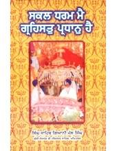 Sagal Dharam Mai Grihast Pradhan Hai - Book By Giani Mall Singh  ji