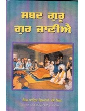 Shabad Guru Gur Janiye - Book By Giani Mall Singh  ji