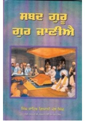 Shabad Guru Gur Janiye - Book By Giani Mall Singh  ji