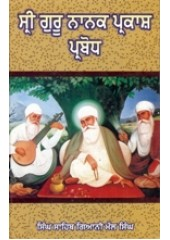Sri Guru Nanak Prakash Prabodh - Book By Giani Mall Singh  ji
