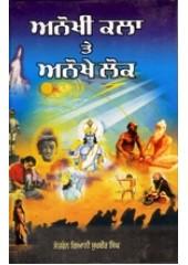 Anokhi Kala Te Anokhe Lok - Book By Santren Giani Sukhbir Singh