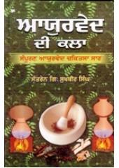 Ayurveda Di Kala - Book By Santren Giani Sukhbir Singh