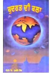 Kudrat Di Kala - Vol 1 - Book By Santren Giani Sukhbir Singh