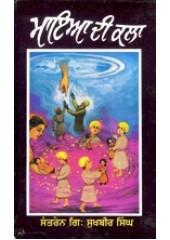 Maya Di Kala - Book By Santren Giani Sukhbir Singh