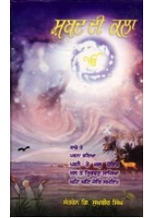 Shabad Di Kala - Book By Santren Giani Sukhbir Singh