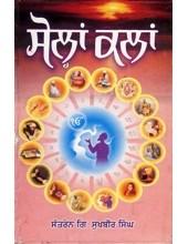 Solah Kala - Book By Santren Giani Sukhbir Singh